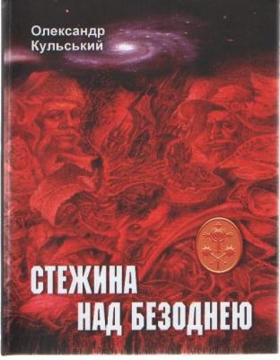 Книга Стежина над безоднею