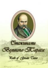 Стежинами Великого Тараса - фото обкладинки книги