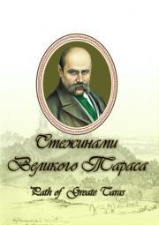 Стежинами Великого Тараса - фото книги