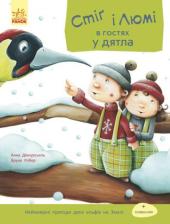 Стіґ і Люмі в гостях у дятла - фото обкладинки книги