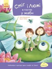 Стіґ і Люмі в гостях у жаби - фото обкладинки книги