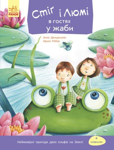 Книга Стіґ і Люмі в гостях у жаби