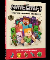"""Стікер-бук """"Для режиму виживання"""" Minecraft - фото обкладинки книги"""