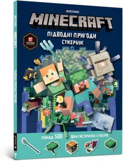 """Стікер-бук """"Підводні пригоди"""" Minecraft - фото книги"""