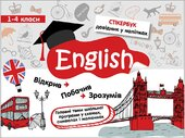 Стікербук. Англійська мова - фото обкладинки книги