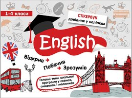 Стікербук. Англійська мова - фото книги
