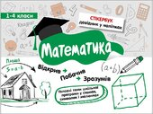 Стікербук. Математика - фото обкладинки книги
