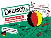 Стікербук. Німецька мова. Початковий рівень - фото обкладинки книги