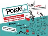 Стікербук. Польська мова. Початковий рівень - фото обкладинки книги