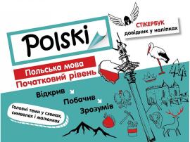 Стікербук. Польська мова. Початковий рівень - фото книги