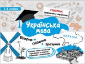 Стікербук. Українська мова - фото обкладинки книги