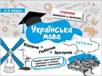 Книга Стікербук. Українська мова