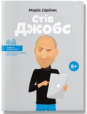 Стів Джобс - фото обкладинки книги