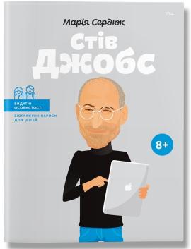 Стів Джобс - фото книги