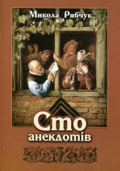 Сто анекдотів - фото обкладинки книги