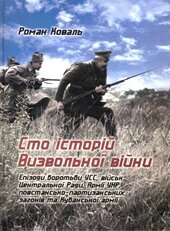 Сто історій Визвольної війни - фото обкладинки книги