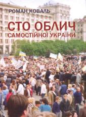 Сто облич Самостійної України - фото обкладинки книги