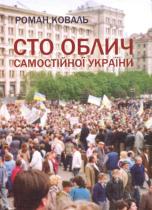 Сто облич Самостійної України