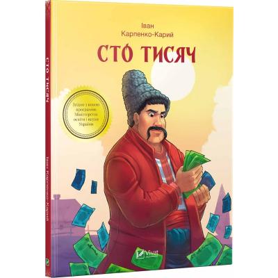 Книга Сто тисяч