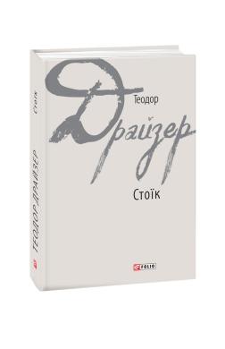 Стоїк - фото книги