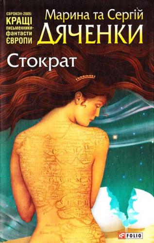Книга Стократ