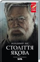 Книга Століття Якова (кінообкладинка)