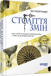 Століття змін - фото обкладинки книги