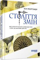 Книга Століття змін