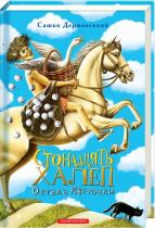 Книга Стонадцять халеп Остапа Квіточки