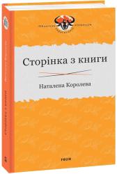 Сторінка з книги - фото обкладинки книги