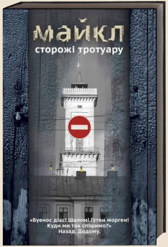 Книга Сторожі тротуару