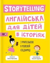 Storytelling. Англійська для дітей в історіях - фото обкладинки книги