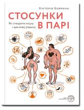 Стосунки в парі. Як створити міцну і щасливу родину - фото обкладинки книги