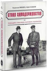 Стовп самодержавства, або Тринадцять справ Івана Карповича Підіпригори - фото обкладинки книги