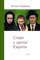 Стовп у центрі Європи - фото обкладинки книги