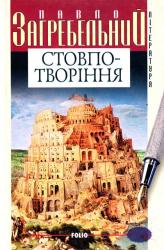 Стовпотворіння; Кавтаклізма - фото обкладинки книги