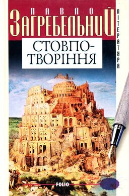 Стовпотворіння; Кавтаклізма - фото книги