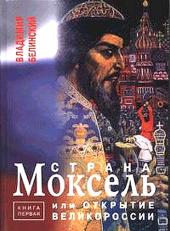 Страна Моксель, или открытие Великороссии - фото обкладинки книги