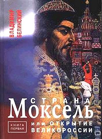 Книга Страна Моксель, или открытие Великороссии