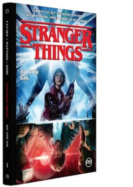 Stranger Things. По той бік. Книга 1 - фото книги