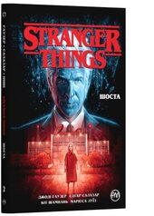 Stranger Things. Шоста. Книга 2 - фото обкладинки книги