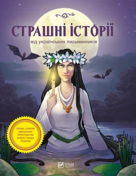Страшні історії від українських письменників - фото книги