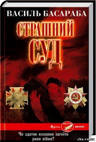 Книга Страшний суд
