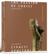 Страсті Христові - фото обкладинки книги