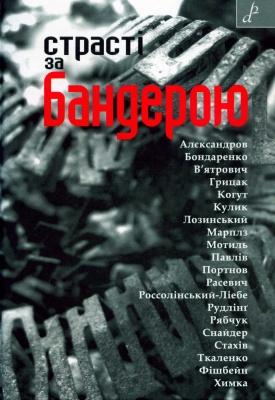 Книга Страсті за Бандерою