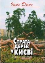 Страта дерев у Києві - фото обкладинки книги