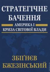Стратегічне бачення - фото обкладинки книги