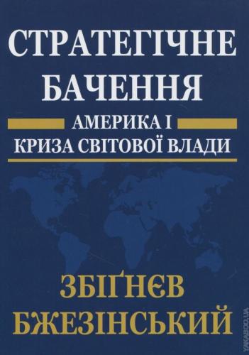 Книга Стратегічне бачення
