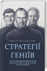 Стратегії геніїв - фото обкладинки книги