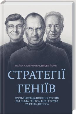 Стратегії геніїв - фото книги